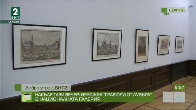 """Накъде тази вечер: Изложба """"Гравюри от Лувъра"""" в Националната галерия"""
