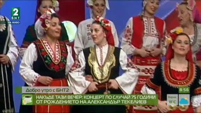 Концерт по случай 75 години от рождението на Александър Текелиев