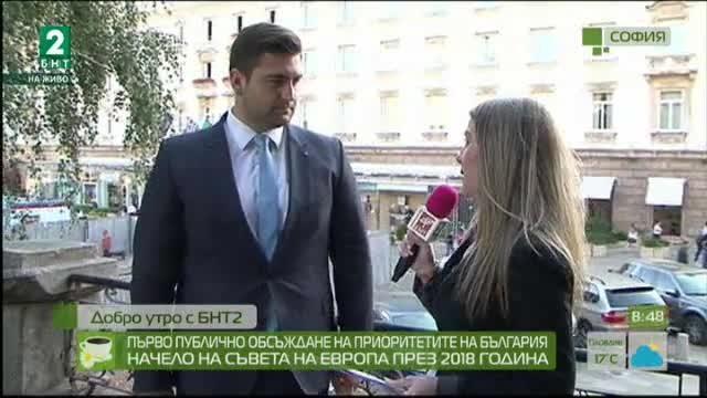Първо публично обсъждане на приоритетите на България, начело на Съвета на Европа
