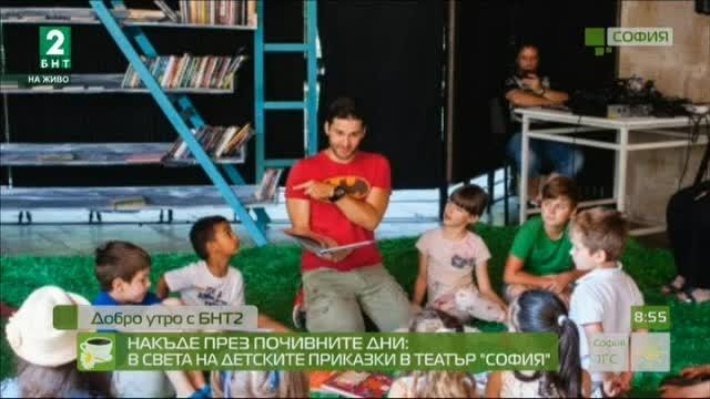 Накъде през почивните дни: В света на детските приказки в театър София