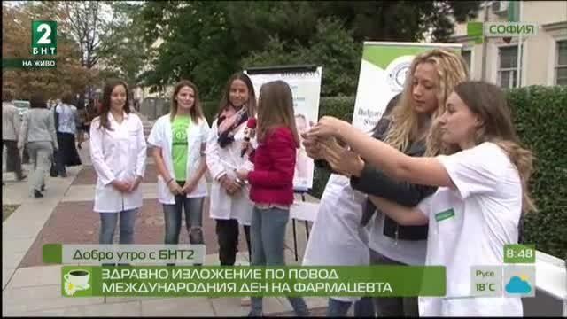 Здравно изложение по повод Международния ден на фармацевта в София