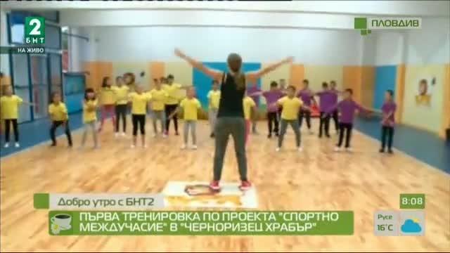 """Първа тренировка по проекта """"Спортно междучасие"""" в Пловдив"""