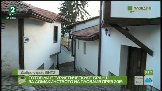 Готов ли е туристическият бранш за домакинството на Пловдив 2019