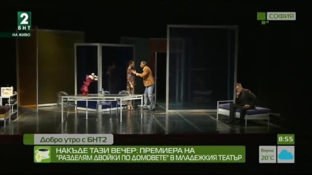 """Премиера на """"Разделям двойки по домовете"""" в Младежкия театър"""