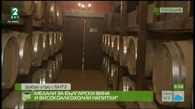 Медали за български вина и високоалкохолни напитки