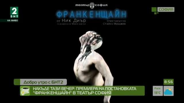 """Накъде тази вечер: Премиера на постановката """"Франкенщайн"""" в театър """"София"""""""