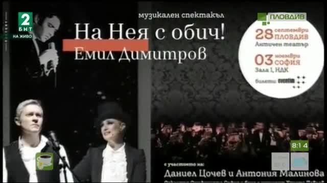 """""""На нея с обич"""" – музикален спектакъл за живота на Емил Димитров"""