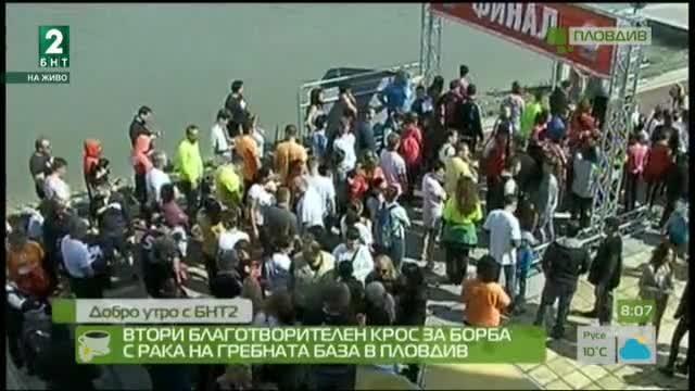 Втори благотворителен крос за борба с рака на Гребната база в Пловдив