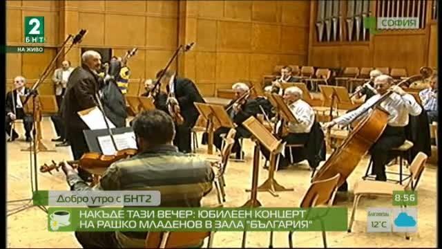Накъде през почивните дни: Юбилеен концерт на Рашко Младенов в зала България
