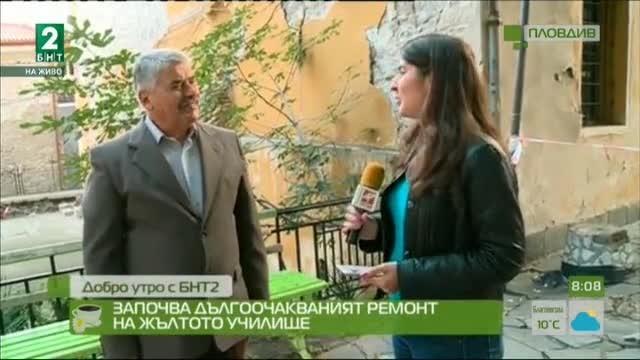 Ремонтират Жълтото училище в Пловдив