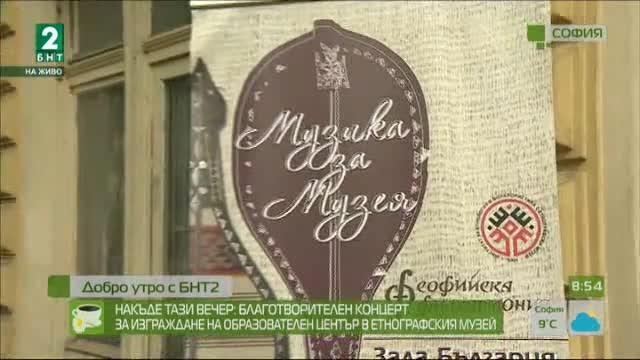 Благотворителен концерт за нов образователен център в Етнографския музей в София
