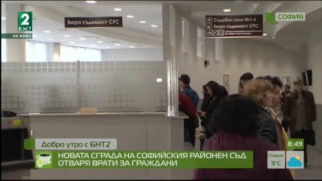 Новата сграда на Софийския районен съд отваря врати за граждани