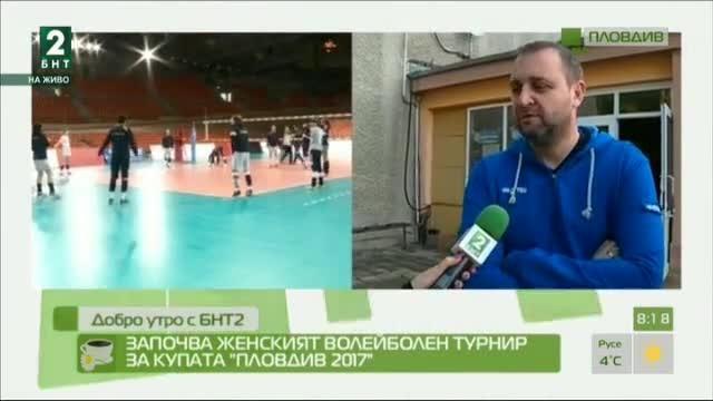 Международният волейболен женски турнир за Купа Пловдив се открива тази вечер