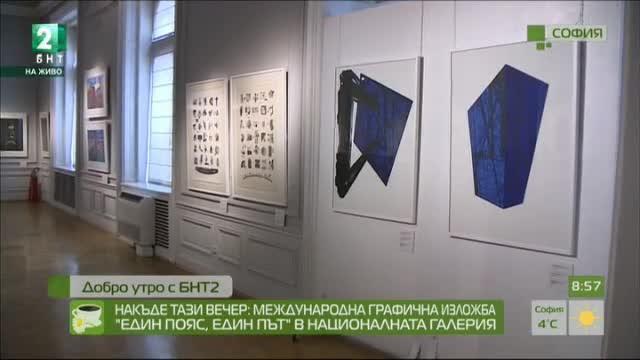 """Международна графична изложба """"Един пояс, един път"""" в Националната галерия"""