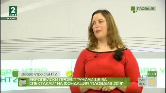 Европейски проект Училище за спектакли на фондация Пловдив 2019