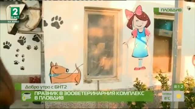 Празник в Зооветеринарния комплекс в Пловдив