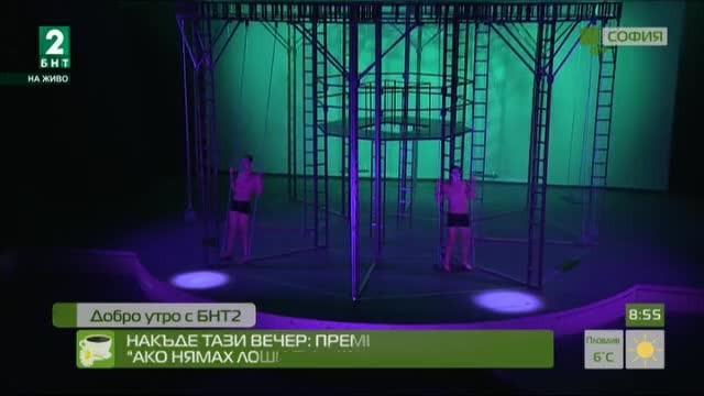 """Накъде тази вечер: Премиера на """"Ако нямах лоши сънища"""" в театър Азарян"""