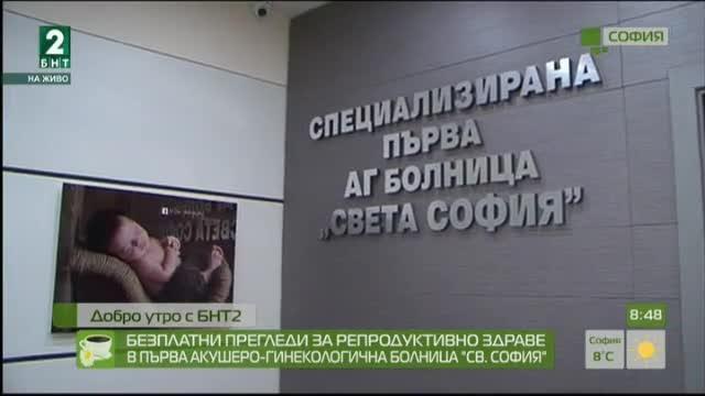 Безплатни прегледи за репродуктивно здраве в Първа АГ болница Света София