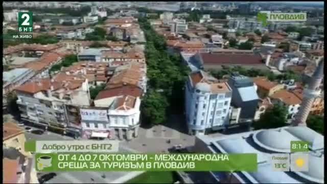 От 4-ти до 7-и октомври - Международна среща за туризъм в Пловдив