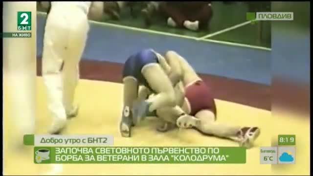 Световно първенство по борба за ветерани започва в Пловдив утре