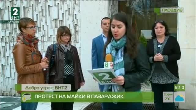 Протест на майки в Пазарджик