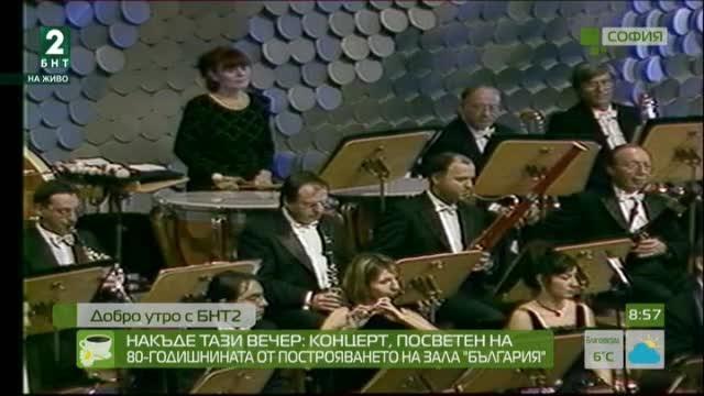 Концерт, посветен на 80-годишнината от построяването на зала България
