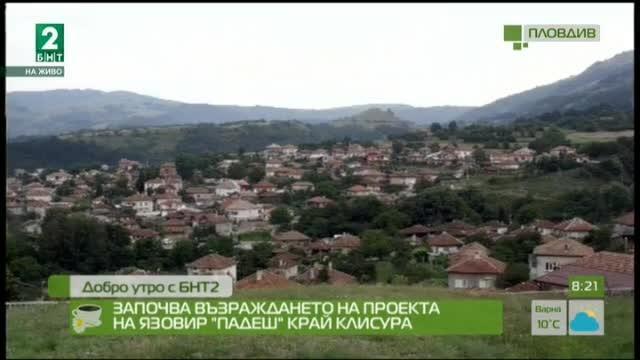 """Възраждане на проекта за  язовир """"Падеш"""" край Клисура"""
