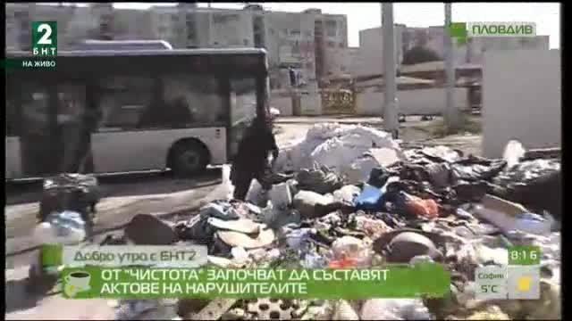 """От """"Чистота"""" започват да съставят актове на нарушителите в Пловдив"""