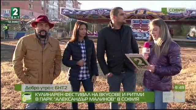 Кулинарен фестивал на вкусове и ритми в парк Александър Малинов в София