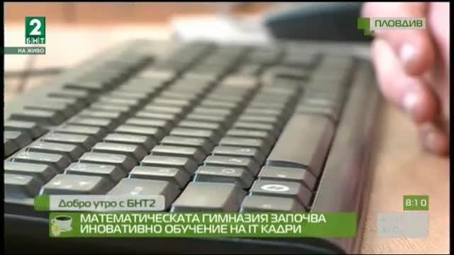 Математическата гимназия в Пловдив започва иновативно обучение на IT кадри