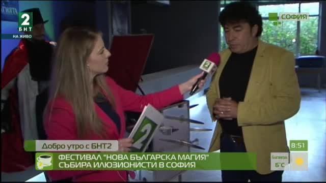 """Фестивал """"Нова българска магия"""" събира илюзионисти в София"""