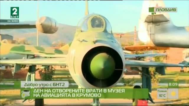 Ден на отворените врати в Музея на авиацията в Крумово