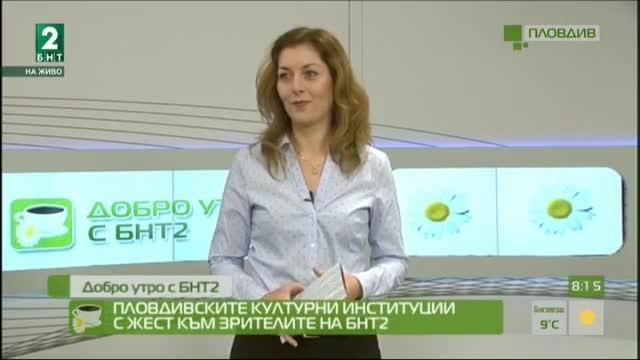 Пловдивските културни институции с жест към зрителите на БНТ 2