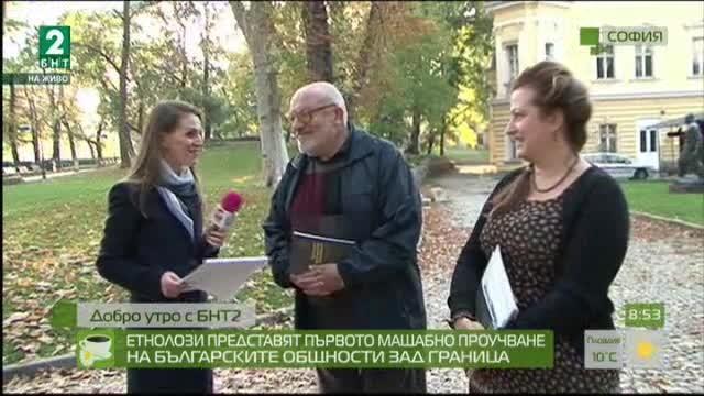 Етнолози представят първото мащабно проучване на българските общности в чужбина