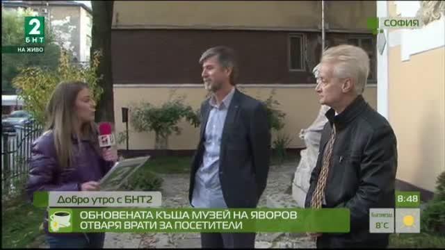Обновената къща музей на Яворов отваря врати за посетители