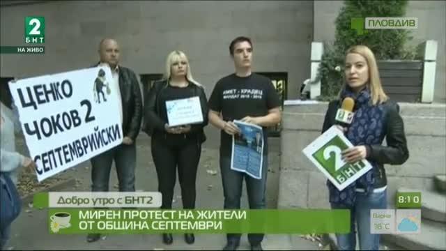 Мирен протест на жители на община Септември