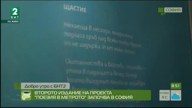 """Второто издание на проекта """"Поезия в метрото"""" започва в София"""