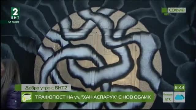 """Трафопост на улица """"Хан Аспарух"""" в София с нов облик"""