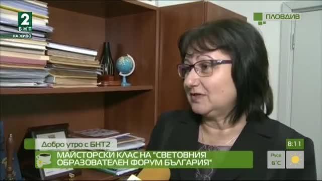 """Майсторски клас на """"Световния образователен форум България"""""""