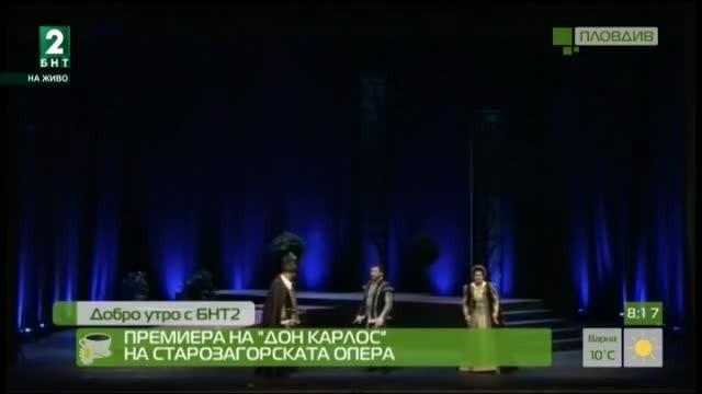 Премиера на Дон Карлос на Старозагорската опера