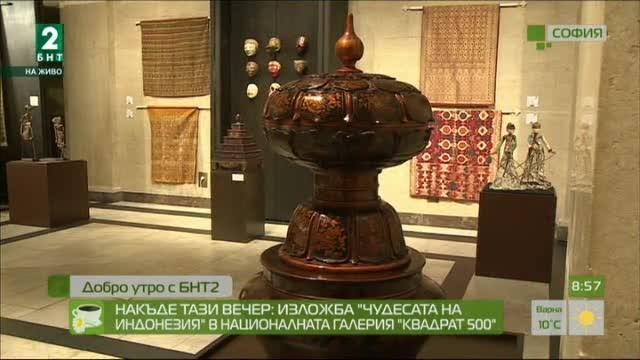 """Изложба """"Чудесата на Индонезия"""" в националната галерия """"Квадрат 500"""""""