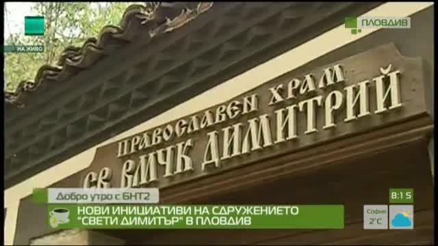 Нови инициативи на сдружението Свети Димитър в Пловдив