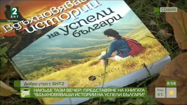 """Представяне на книгата """"Вдъхновяващи истории на успели българи"""""""