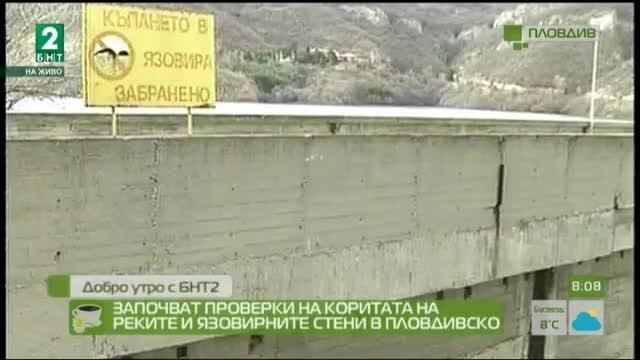 Проверки на коритата на реките и зоната под язовирните стени в Пловдивско