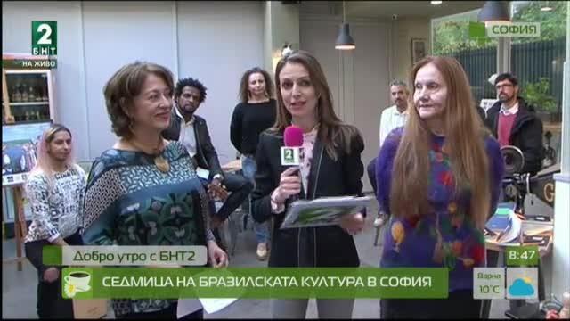 Седмица на бразилската култура в София