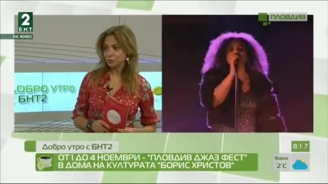 От 1-ви до 4-ти ноември - Пловдив джаз фест в Дома на културата в Пловдив