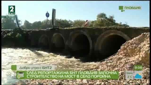 След репортажи на БНТ2-Пловдив започна строителството на мост в село Поройна
