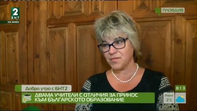 Връчват отличия на двама изявени български учители днес в Пловдив