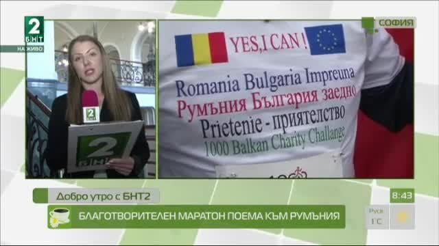 Благотворителен маратон поема към Румъния