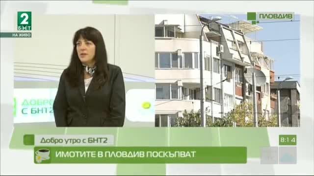 Имотите в Пловдив поскъпват
